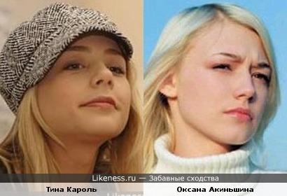 Тина Кароль = Оксана Акиньшина