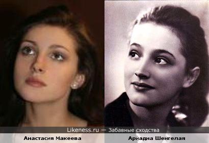 Анастасия Макеева = Ариадна Шенгелая