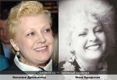 Наталья Дрожжина = Нина Бродская