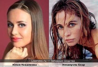 Юлия Михалкова = Эммануэль Беар