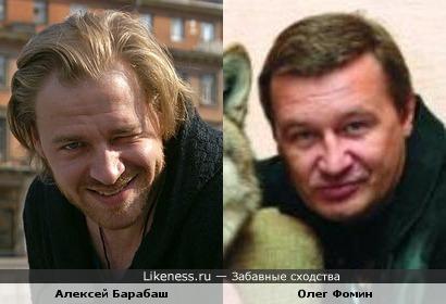 Алексей Барабаш = Олег Фомин