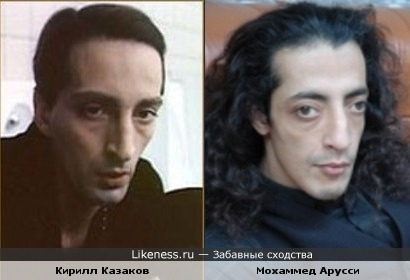 Кирилл Казаков = Мохаммед Арусси