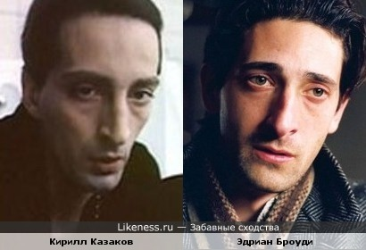 Кирилл Казаков = Эдриан Броуди
