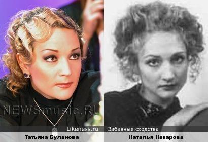 Татьяна Буланова = Наталья Назарова