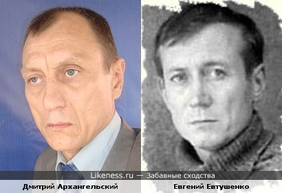 Дмитрий Архангельский = Евгений Евтушенко