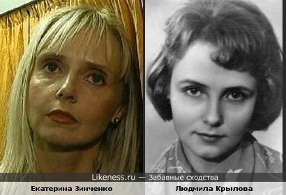 Екатерина Зинченко = Людмила Крылова