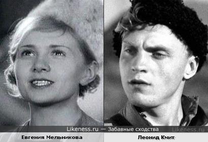 Евгения Мельникова = Леонид Кмит