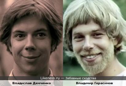 Владислав Демченко = Владимир Герасимов
