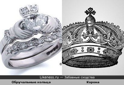 Обручальные кольца = Корона