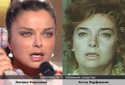 Наташа Королева = Алла Парфаньяк