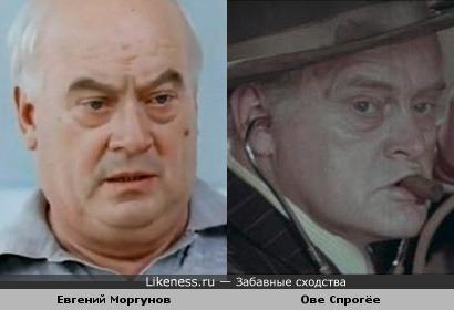 Евгений Моргунов = Ове Спрогёе