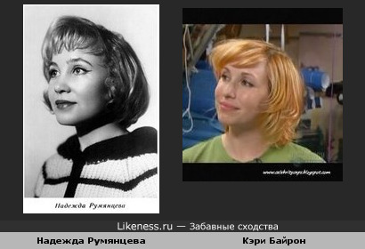 Надежда Румянцева и Кэри Байрон