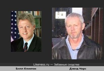 Билл Клинтон и Дэвид Морс