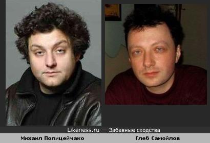 Михаил Полицеймако и Глеб Самойлов