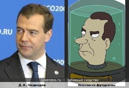 Д.А. Медведев похож на Никсона из футурамы