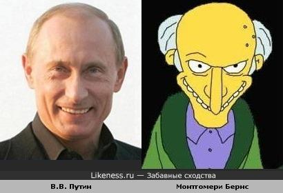 В.В. Путин похож на Монтгомери Бернса из симпсонов