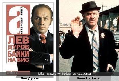 Лев Дуров похож на Джина Хэкмена