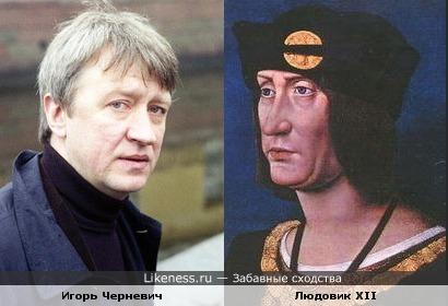 Игорь Черневич похож на Людовика XII