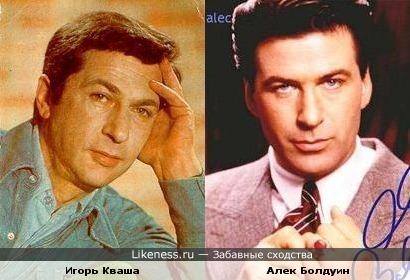 Игорь Кваша похож Алека Болдуина