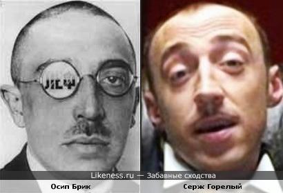 Осип Брик и Серж Горелый