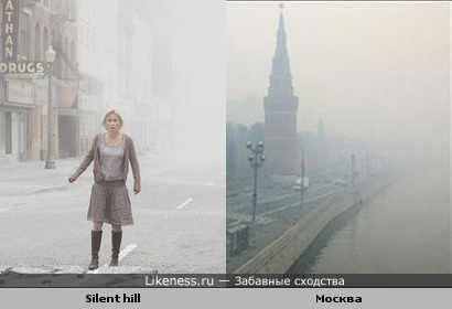 Москва похожа на Сайлент Хилл