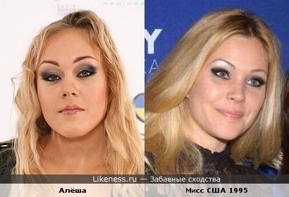 Алёша похожа на Мисс США 1995