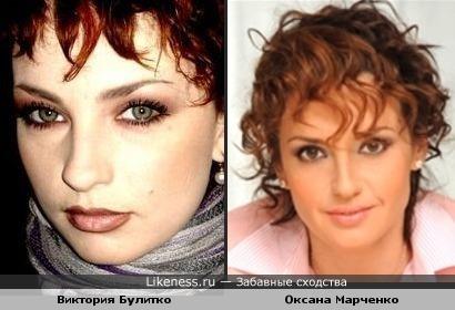 Виктория Булитко похожа на Оксану Марченко