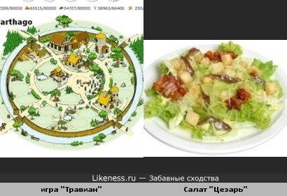 игра Травиан похожа на салат Цезарь
