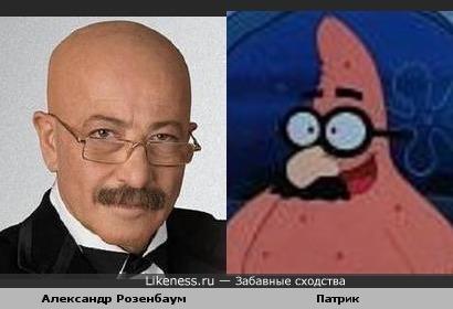 Патрик похож Розенбаума