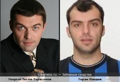 Георгий Тесля-Герасимов и Горан Пандев они похожи друг на друга