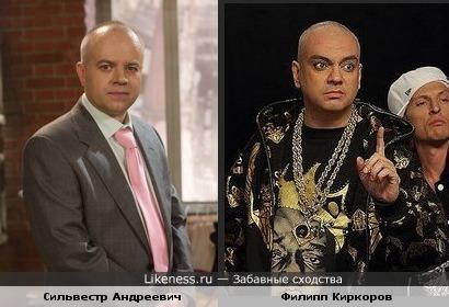Сильвестр Андреевич похож на Киркорова