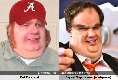 Fat Bastard и Гарик Харламов