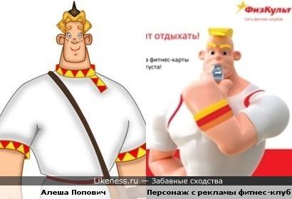 Алеша Попович и Персонаж с рекламы фитнес-клуба