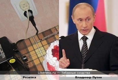 Розетка и Владимир Путин