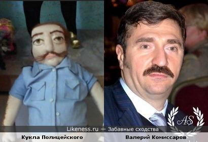 Кукла Полицейского и Валерий Комиссаров