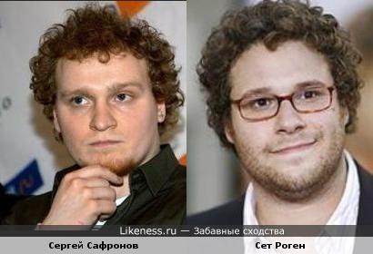 Сергей Сафронов и Сет Роген