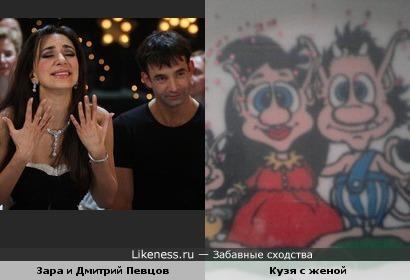 Зара и Дмитрий певцов похожи на Кузю с женой