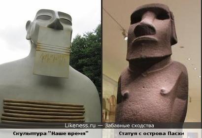 """Скульптура """"Наше время"""" и Статуя с острова Пасхи"""