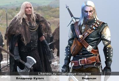 Владимир Кулич и Ведьмак