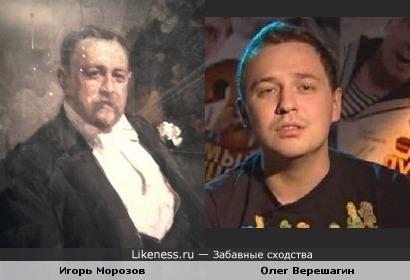 Игорь Морозов и Олег Верещагин