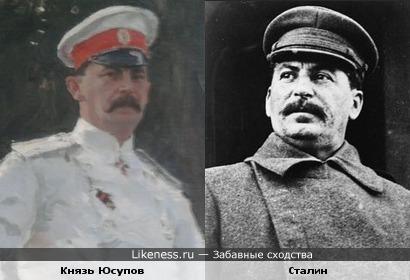 Князь Юсупов и Сталин