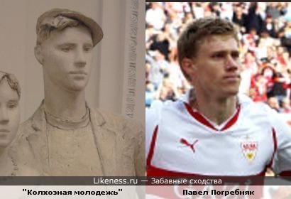 """""""Колхозная молодежь"""" и Павел Погребняк"""