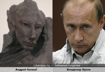 Андрей Белый и Владимир Путин