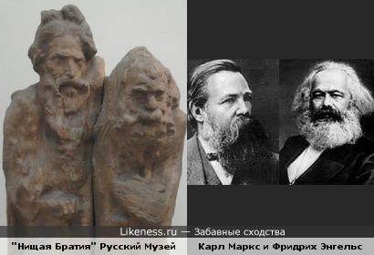 """""""Нищая Братия"""" и Карл Маркс и Фридрих Энгельс"""
