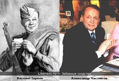 Василий Теркин и Александр Масляков