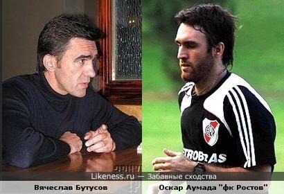 Вячеслав Бутусов и Оскар Амуада