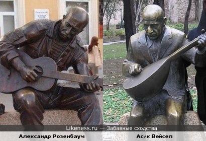 Александр Розенбаум и Асик Вейсел