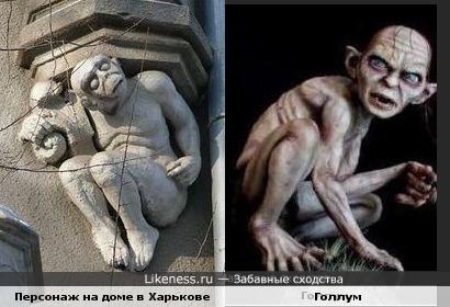 Персонаж на доме в Харькове и Голлум