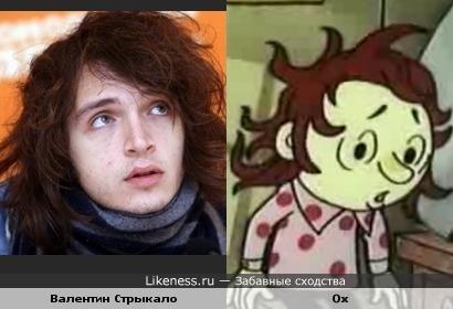 Валентин Стрыкало и Ох