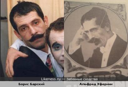 Борис Барский и Альфред Уферини